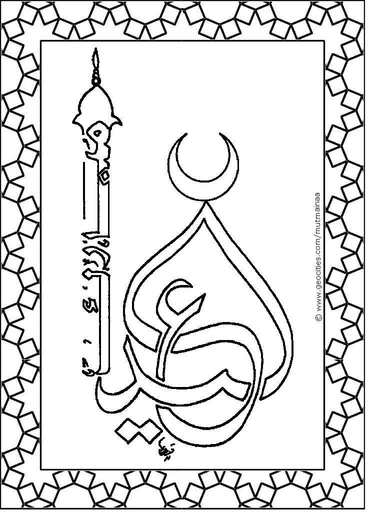 Eid Mubarak Colouring Page
