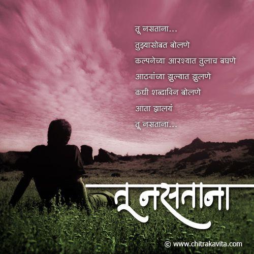 तू नसताना | Quotes | Pinterest | Poem, Marathi calligraphy ...