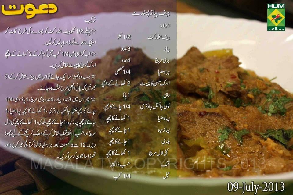 Beef Piyaz Pasandey Pasanday Recipe Halal Recipes Pakistani Dishes