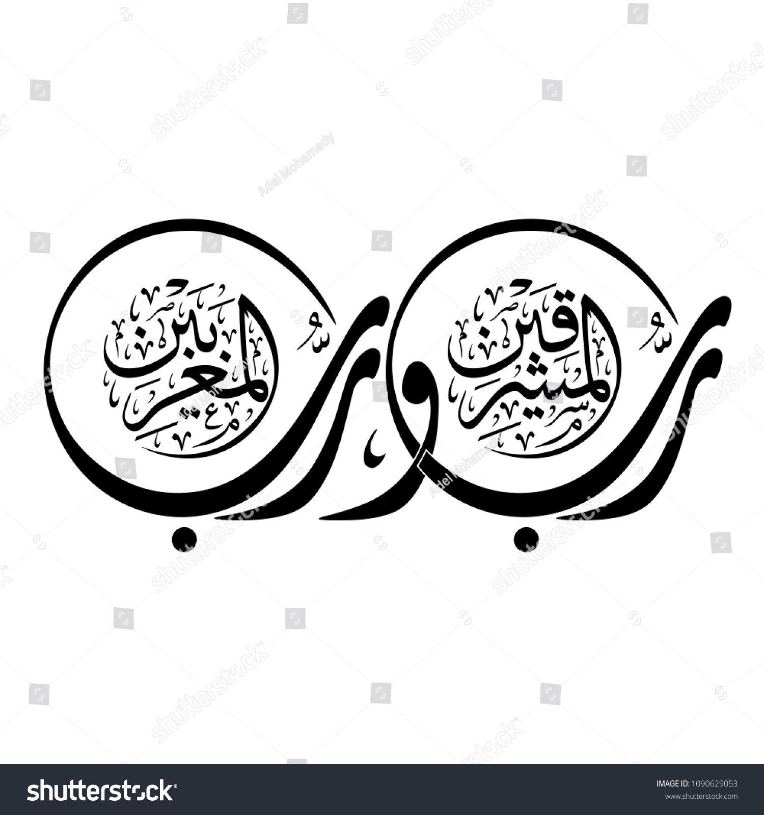 رب المشرقين ورب المغربين Calligraphy Art Calligraphy Islamic Calligraphy
