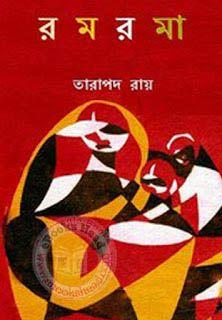 Ramrama Is The Popular Bengali Book Written By Tarapada Ray And The