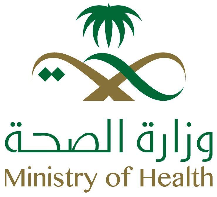 الصحة تعلن فتح باب الترشيح لجوائز منظمة الصحة العالمية Health Ministry Health Logo Awareness Campaign