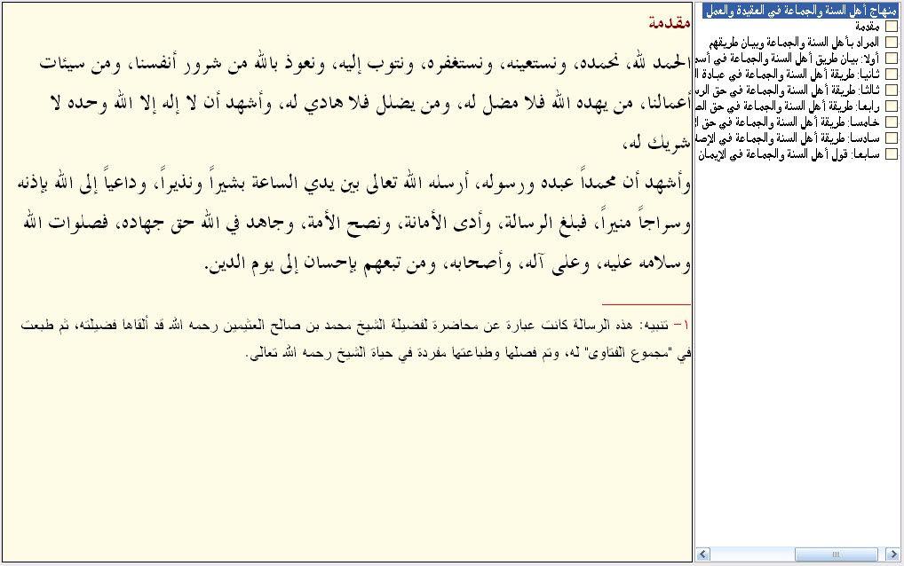 تحميل كتاب تاريخ الرياضيات وإسهامات العلماء العرب والمسلمين pdf