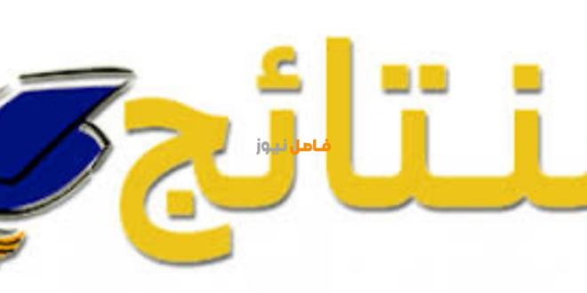 رابط اعلان نتائج الثانوية العامة الكويت 2020 عبر موقع وزارة التربية والتعليم الكويتية School Logos Cal Logo Logos