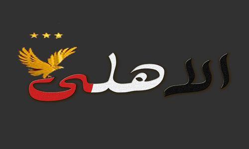 الأهلي Arabic Calligraphy Calligraphy Art