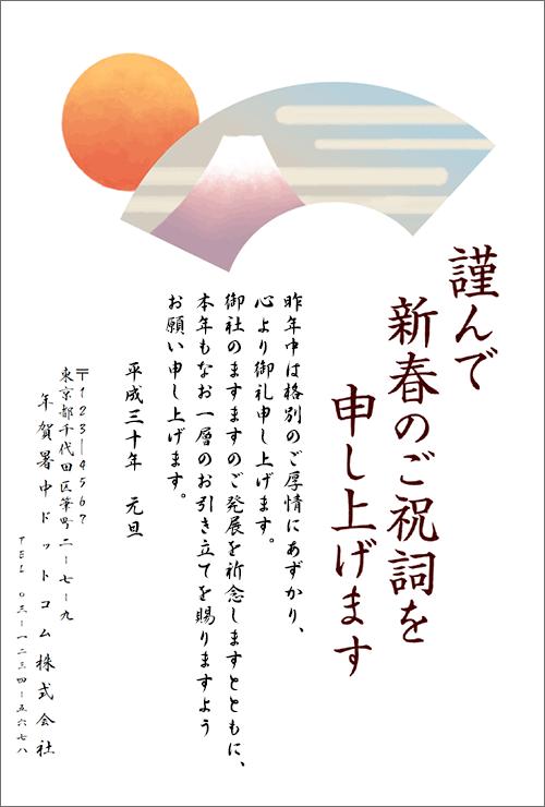 文面 会社 年賀状