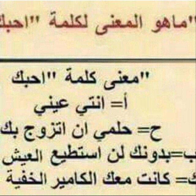 معنى كلمة أحبك Meaning Love Funny Joke Arabic Jokes Funny Memes Funny