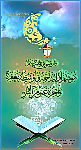 شهر رمضان أوله رحمة وأوسطه مغفرة وآخره عتق من النار 2 معرض زهر الخزامى التصاميم Ramadan Poster Movie Posters