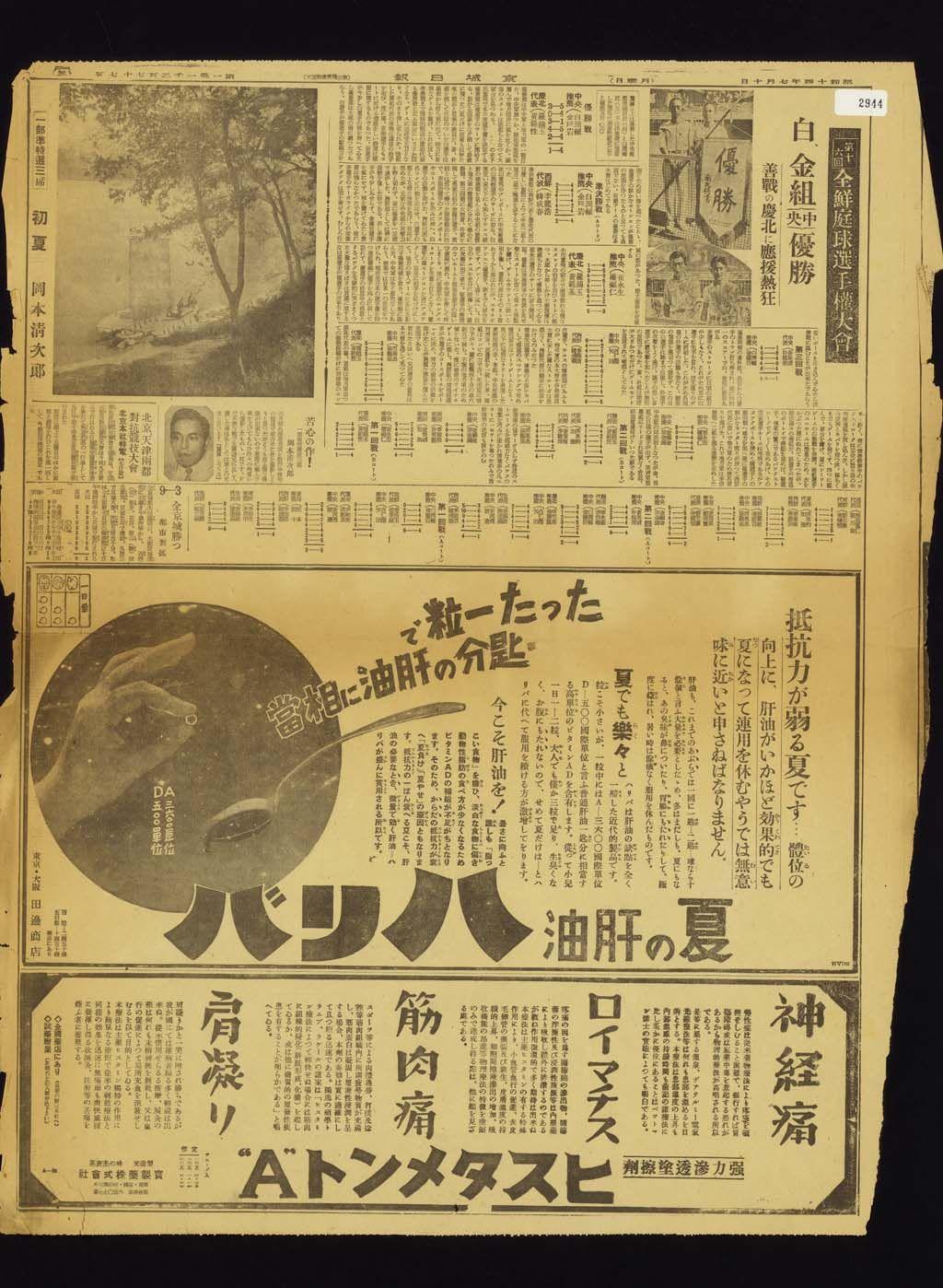 京城日報 第 11377 号、3 面、昭...