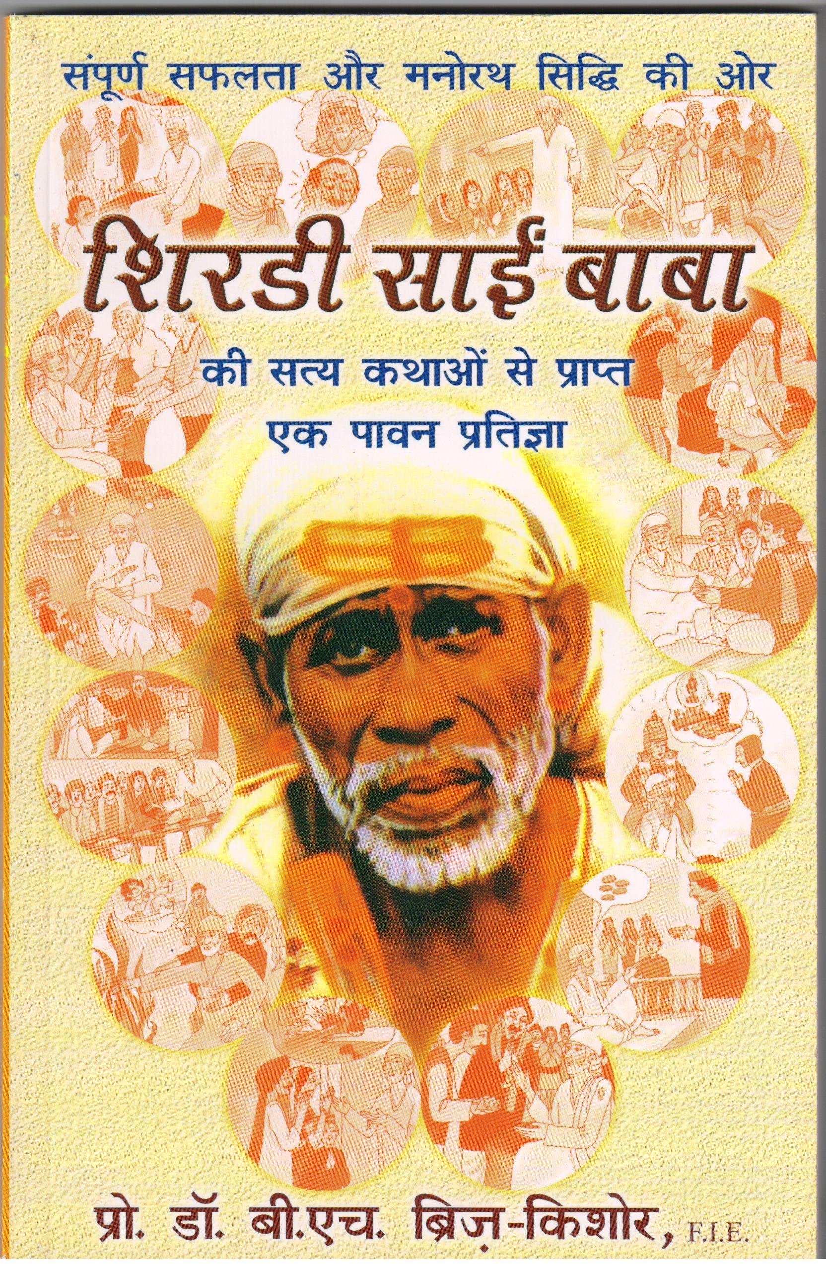 Shirdi Sai Baba Satya Kathaonse Prapt Ek Paavan Pratigya In Hindi Sai Baba Solemn Tales
