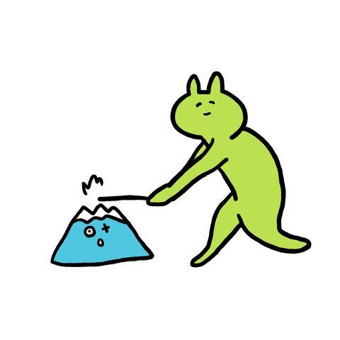 「富士山を棒で叩く様子」/「STUDY」のイラスト [pixiv]