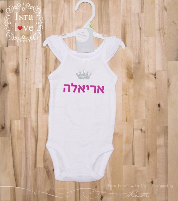 Personalized onesie hebrew name with glitter crown for girls jewish baby gift hebrew name jewish baby naming personalized onesie mazel tov glitter crown jewish princess bodysuit by isralove by isralove jewish negle Gallery