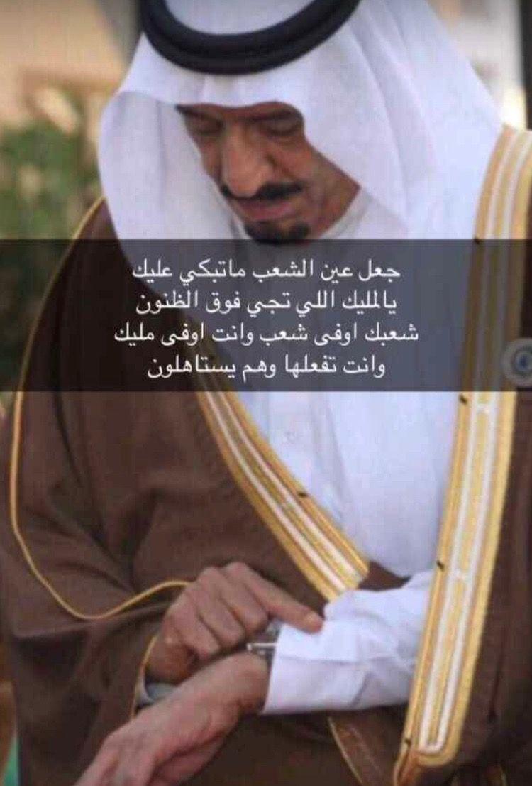 Pin By Albdr On دام عزك ياوطن King Salman Saudi Arabia Prince Mohammed Framed Wallpaper