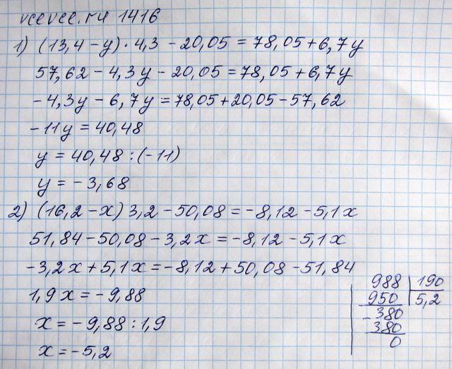 Решебник по математике шестой класс виленкин списывай.ру