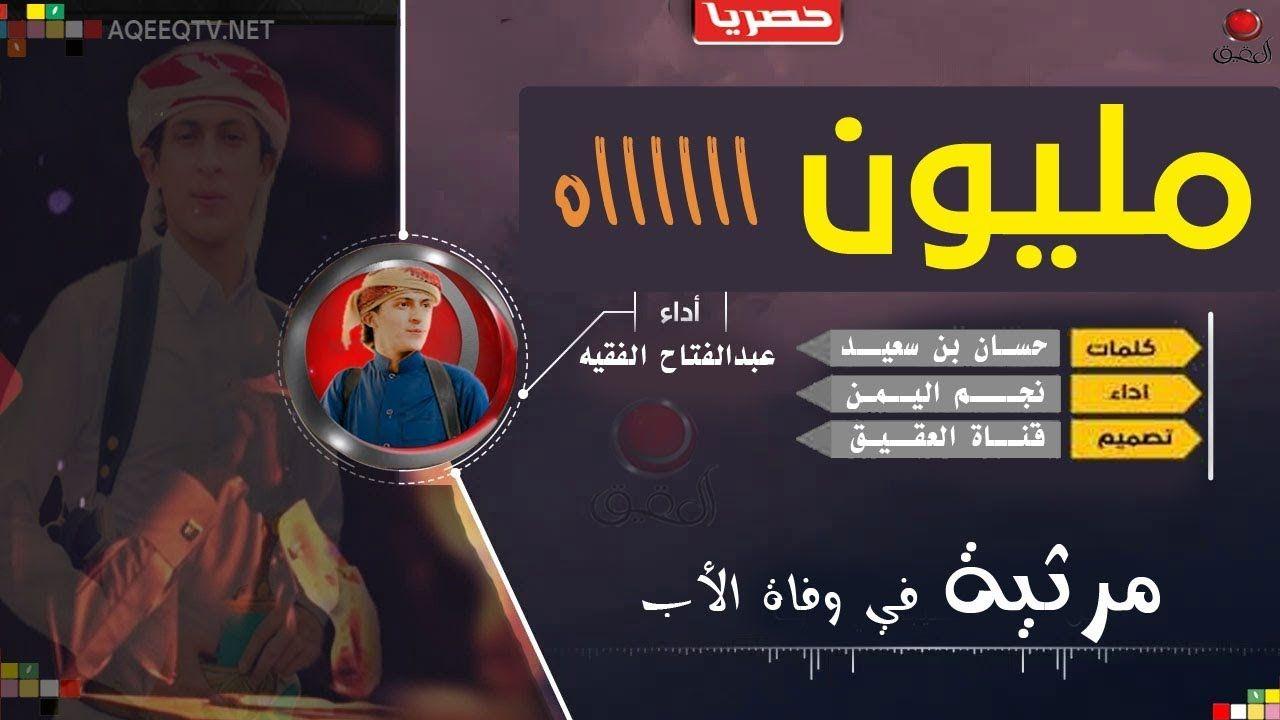 مرثية مليون اه جديد عبدالفتاح الفقيه 2019 شيلات رثاء حزينة Alai