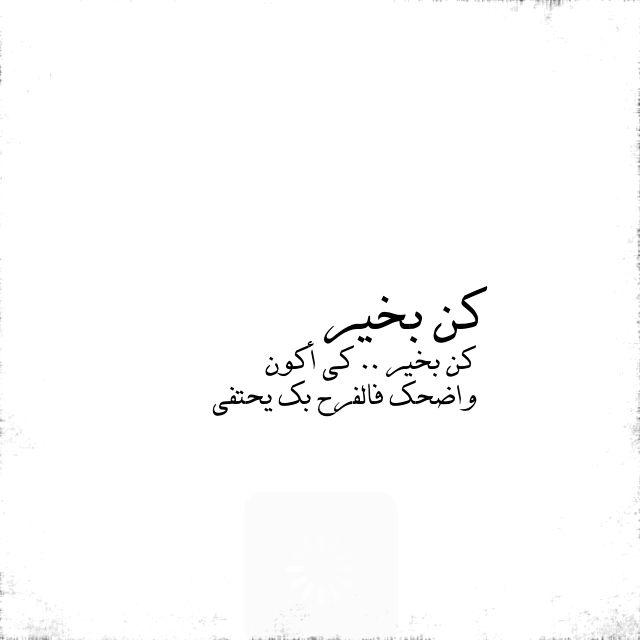 كن بخير كي أكون Words Quotes Arabic Quotes