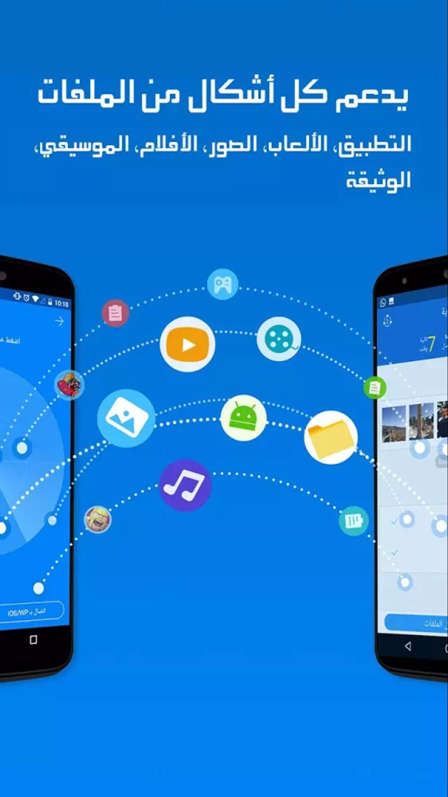 مدونة المعلومات والتقنيات العالمية تطبيق SHAREit أسرع