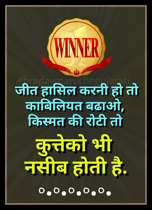 Hindi Quote Hindi Quotes Hindi Quotes Hindi Words Poetry Quotes