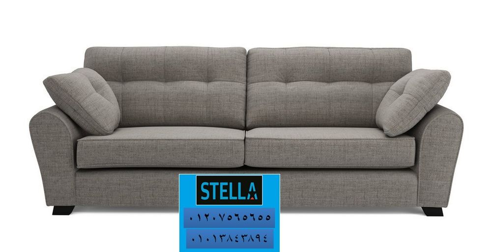كنب غرفة جلوس شركة ستيلا للاثاث افضل سعر كنب مودرن يمكنك التواصل معنا علي الواتساب اضغط هنا Love Seat