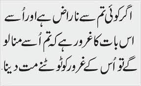 Image Result For Urdu Quotes On Trust Powerful Urdu Quotes Urdu