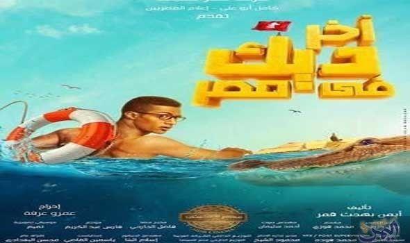 برنامج Full Films Egypt Poster Egypt