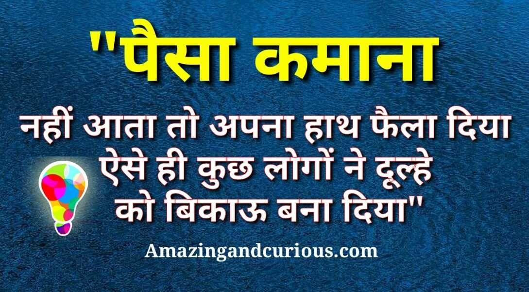 Anti Dowry Slogans In Hindi Anti Dowry Slogans In Hindi