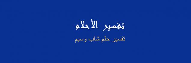 تفسير رؤية الشاب للعزباء فى المنام In 2021 Movie Posters Calligraphy Arabic Calligraphy