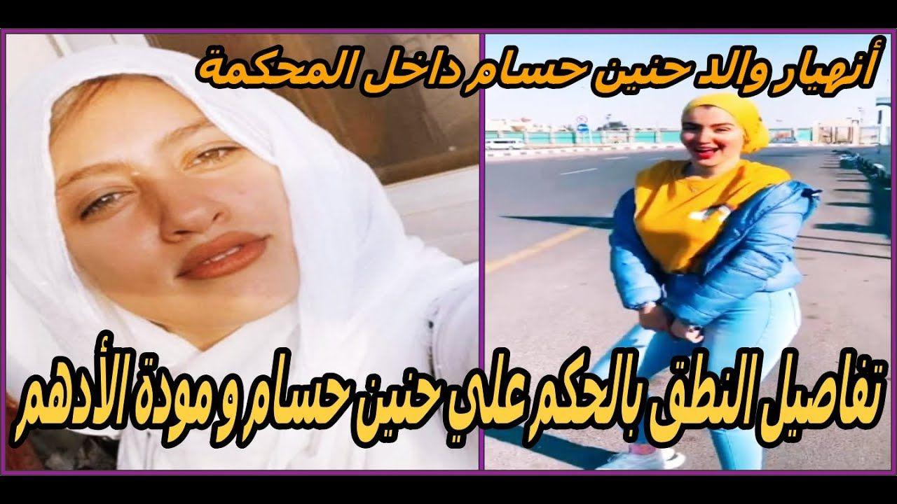 النطق بالحكم علي حنين حسام و مودة الأدهم مشاهير التيك توك في مصر Youtube