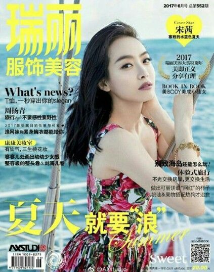 170519 AXStudio Weibo update with Vic in RayLi Magazine June Issue Cover #victoria #victoriasong #빅토리아 #qian #songqian #fx #에프엑스 #meus #meu #미유 #axstudio #rayli #raylimagazine