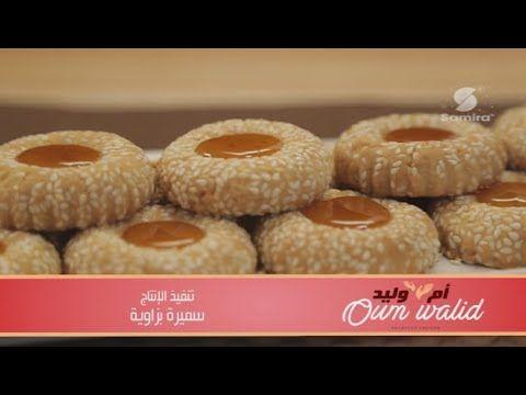 (178) حلوى جافة بالجلجلان مع أم وليد رمضان 2017 Samira Tv Wasafat Oum Walid  , YouTube