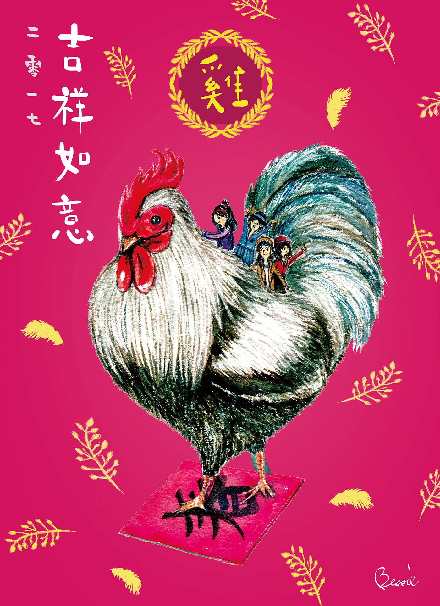 Happy Chinese Year, 2017 on Behance