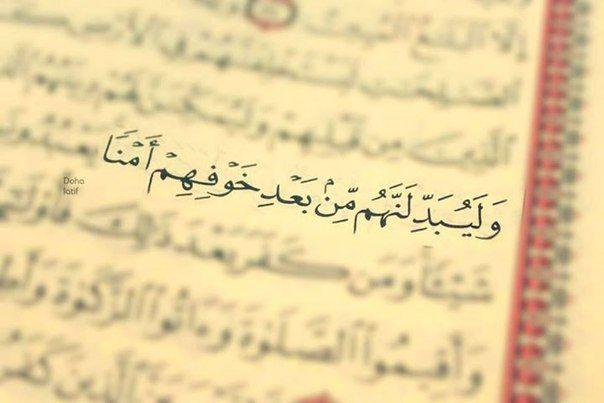 وعد الله الذين آمنوا منكم وعملوا الصالحات ليستخلفنهم في الأرض كما استخلف الذين من قبلهم وليمكنن لهم دينهم الذي ارتضى لهم وليبدلنهم من Wise Quotes Quran Sayings