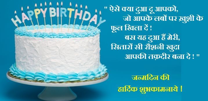 Fine Happy Birthday Wishes Pictures In Hindi With Images Happy Personalised Birthday Cards Veneteletsinfo