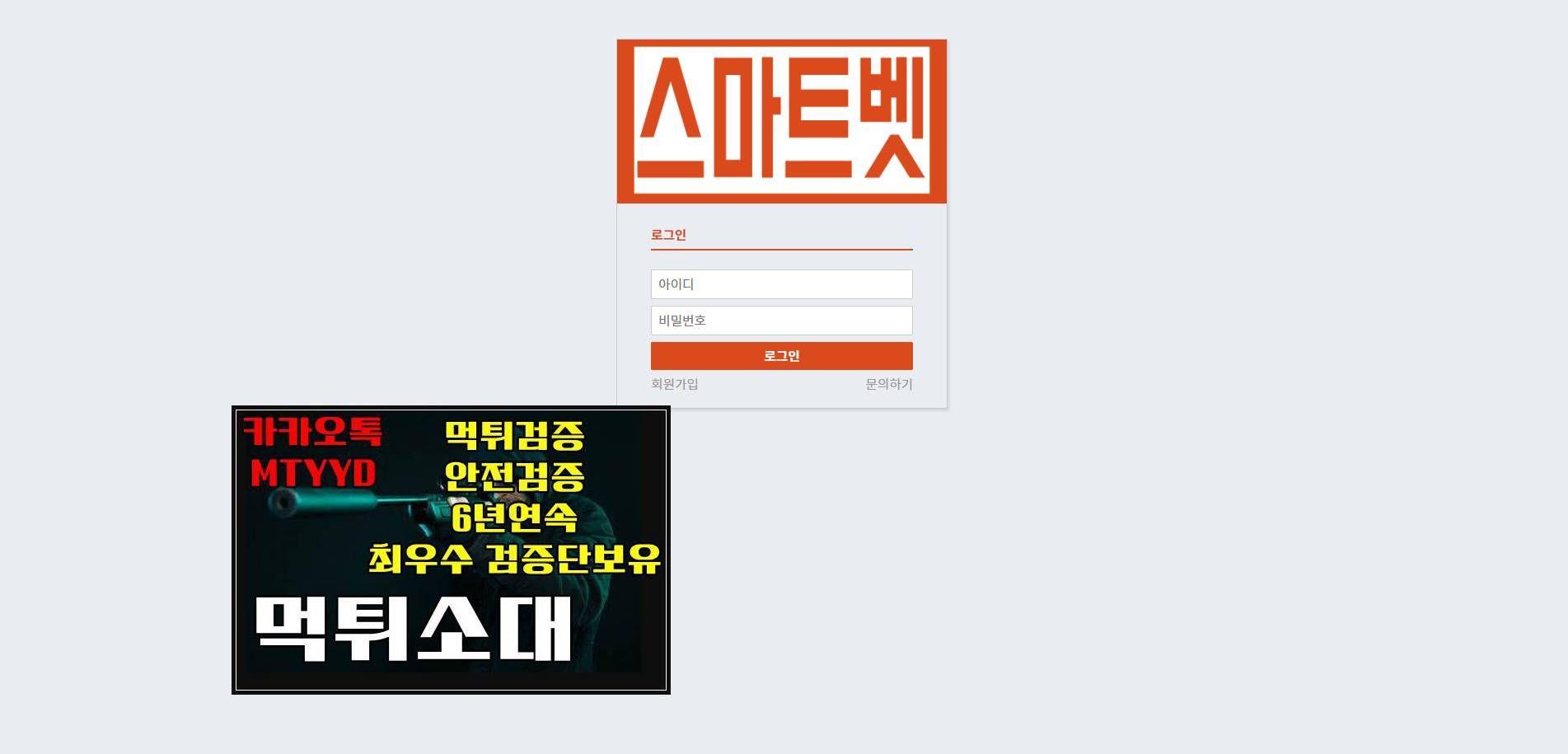 스마트벳먹튀 신규토토검증 검증완료 문자