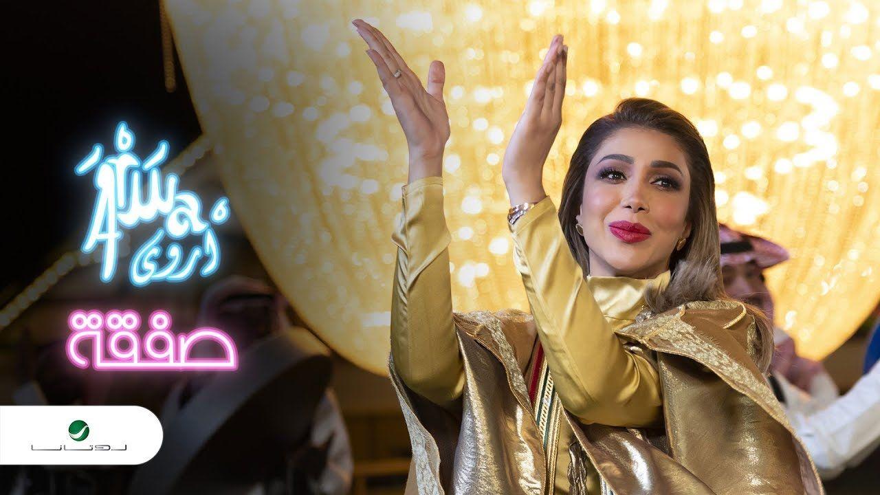 Arwa Safgaa Video Clip أروى صفقة فيديو كليب Youtube Mp3 Song Download Mp3 Song Songs