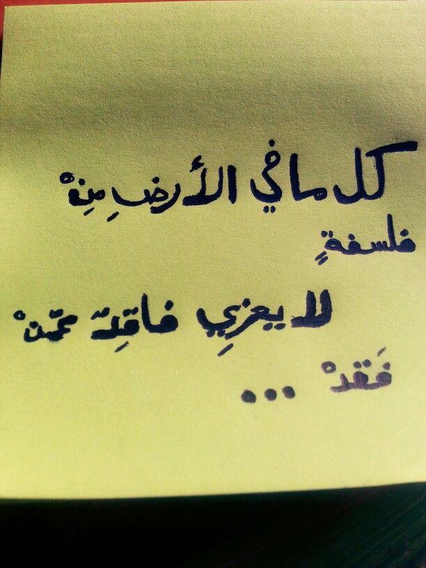 كل ما في الأرض من فلسفة لا يعزي فاقد عمن فقد Arabic Love Quotes Arabic Quotes Love Quotes