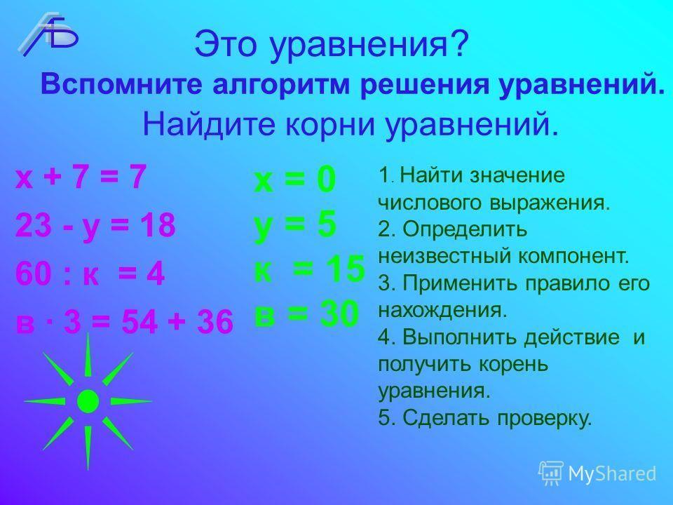 Математика 3 класс уравнениям по системе занкова решение