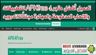 تحميل متجر Apk4free للتطبيقات والالعاب المدفوعة والمهكرة مجانا للاندرويد Best Android Incoming Call Screenshot Technology