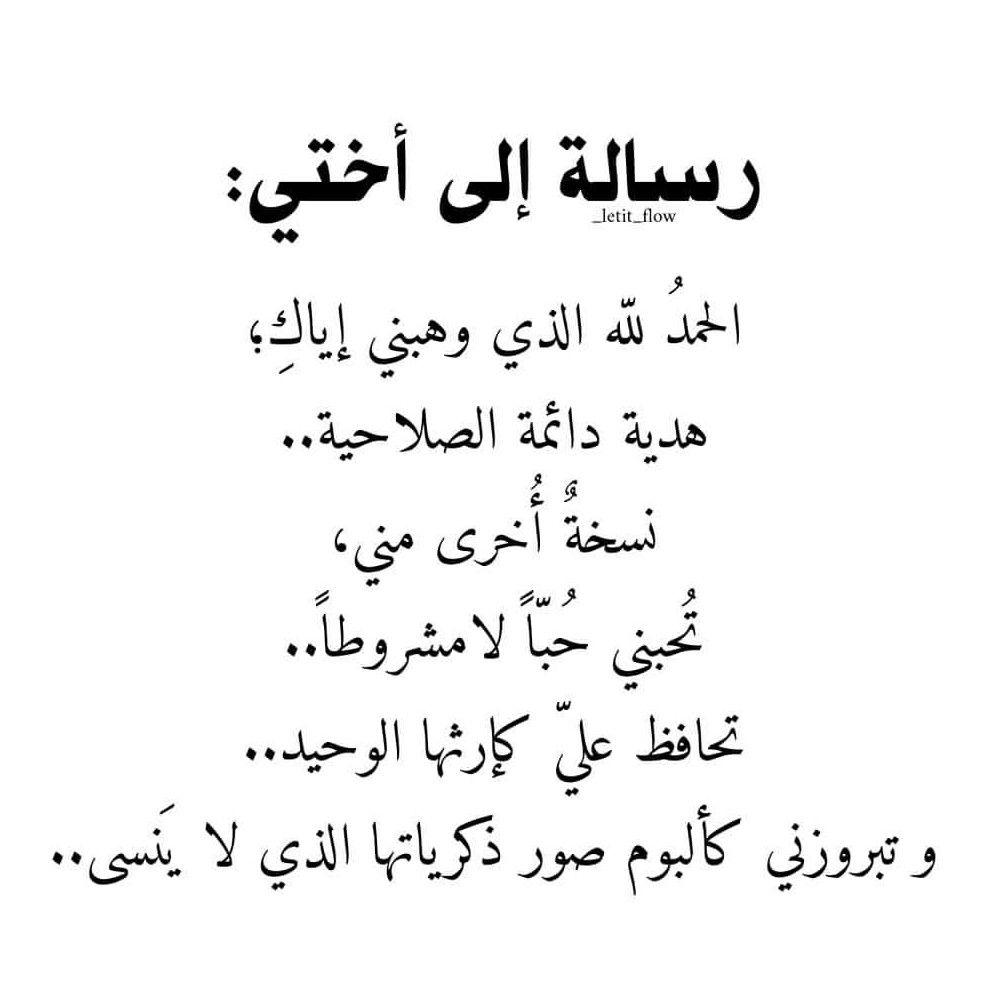 رسالة إلى اختى حافظوا على اخواتكم Words Quotes Words Quotes