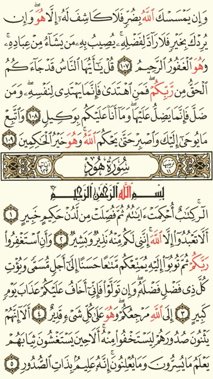 سورة يونس الجزء الحادي عشر الصفحة 221 Quran Verses Surah Al Quran Verses