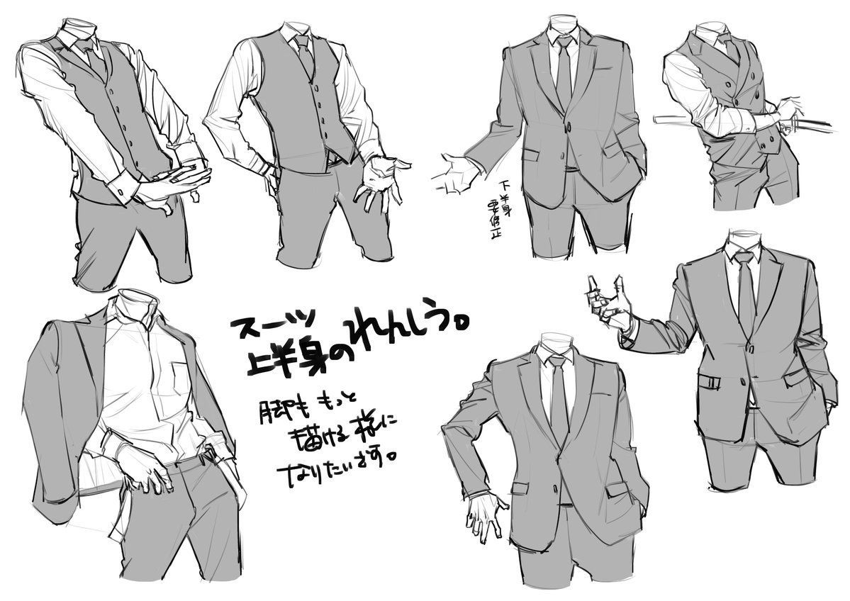 It is a graphic of Handy Suit Drawing Reference
