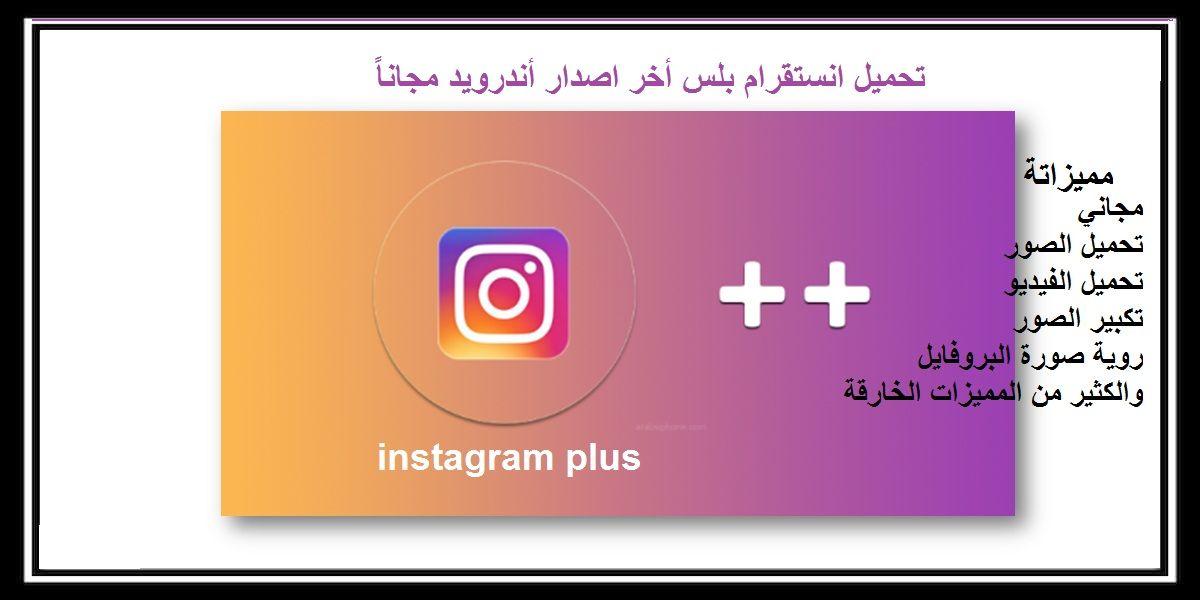 تحميل انستقرام بلس أخر اصدار أندرويد مجانا Instagram Plus Retail Logos Lululemon Logo Instagram