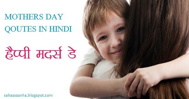 Mothers Day Quotes In Hindi Thoughts Slogan Maa Par Anmol
