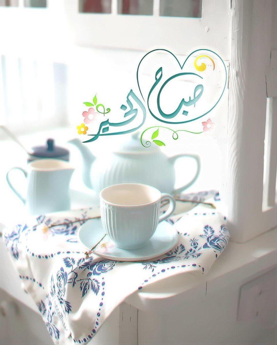 أجمل صباح الخير تويتر بالصور عالم الصور In 2021 Good Morning Wallpaper Good Morning Greetings Morning Greeting