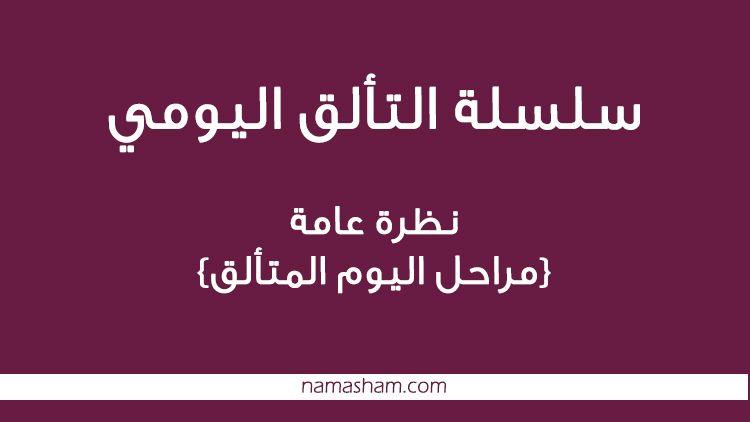 الاستعداد لرمضان تغييرات صغيرة تجعل هذا الرمضان أفضل من كل الرمضانات السابقة Fragrance Free Products Ramadan Life Changes