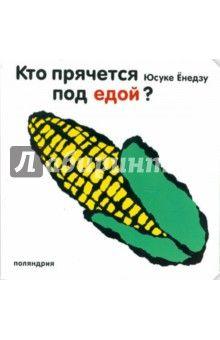 Юсуке Енедзу - Кто прячется под едой? обложка книги