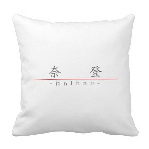 =>>Save on          Chinese name for Nathan 20742_1.pdf Pillows           Chinese name for Nathan 20742_1.pdf Pillows you will get best price offer lowest prices or diccount couponeReview          Chinese name for Nathan 20742_1.pdf Pillows Here a great deal...Cleck Hot Deals >>> http://www.zazzle.com/chinese_name_for_nathan_20742_1_pdf_pillows-189966159471909337?rf=238627982471231924&zbar=1&tc=terrest