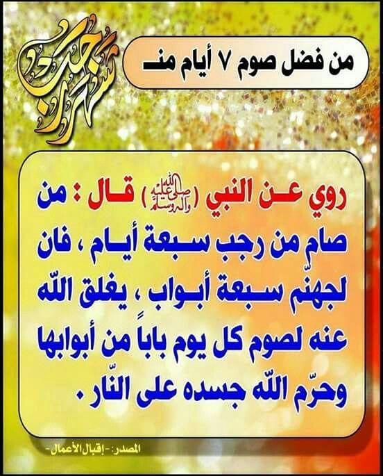 Pin By ب اس م م ح م د On شهر رجب Arabic Calligraphy Calligraphy Arabic