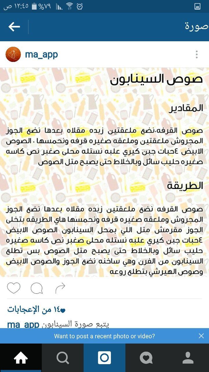 صوص السينابون Sweet Sauce Yummy Food Dessert Arabic Food
