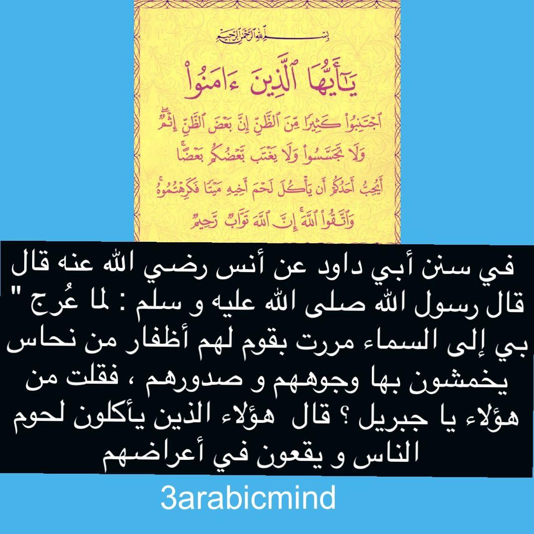 عقاب الغيبة و النميمة في الاخرة Words Arabic Words Periodic Table